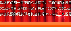 2007PClady年度评选女性・风尚盛典