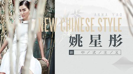 姚星彤×新中式主义