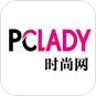 PCLADY时尚网