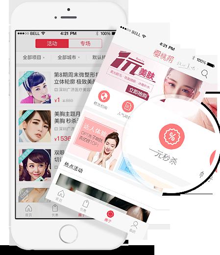 樱桃帮app