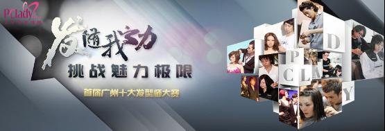 发型师报名说明_广州十大发型师评比大赛