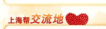 上海帮交流地