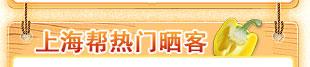 上海热门晒客