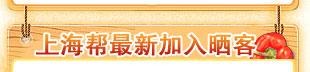 上海帮最新加入晒客